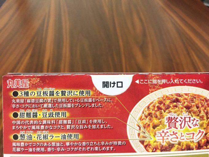 贅を味わう麻婆豆腐中辛の箱背面にある3つのポイント