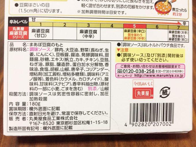 贅を味わう麻婆豆腐中辛の原材料