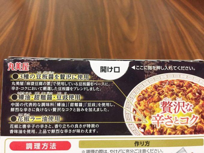 贅を味わう麻婆豆腐辛口の箱背面にある3つのポイント