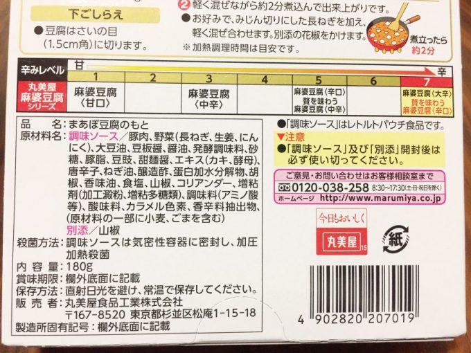 贅を味わう麻婆豆腐辛口の原材料