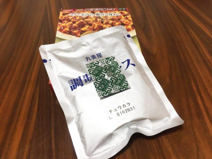 贅を味わう麻婆豆腐のレトルトパウチ