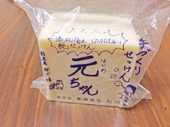 手作り石けん、添加物を一切加えない純せっけん、元ちゃんとかかれた包装