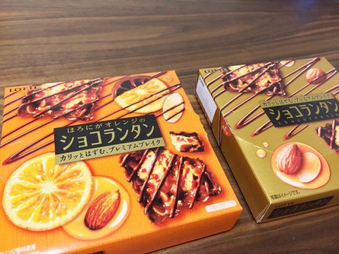机に並べたショコランタンの箱(左オレンジ、右ノーマル)