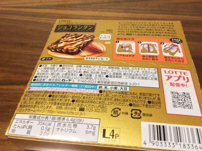 ショコランタンの箱裏側の原材料表示