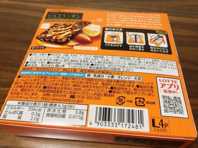 ショコランタンオレンジの箱裏側の原材料表示