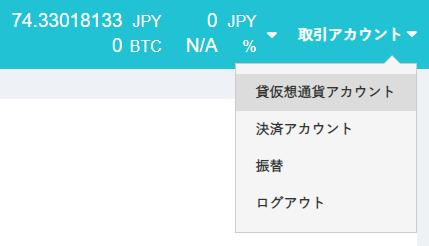 ナビゲーション「貸仮想通貨アカウント」ボタン