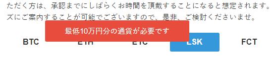 貸す通貨の金額が10万円に満たないと「最低10万円の通貨が必要です」と表示される。