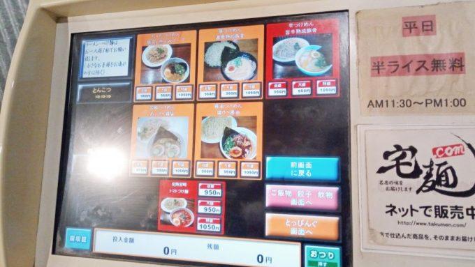 タッチパネル式のちゃが商店メニュー1(つけ麺)