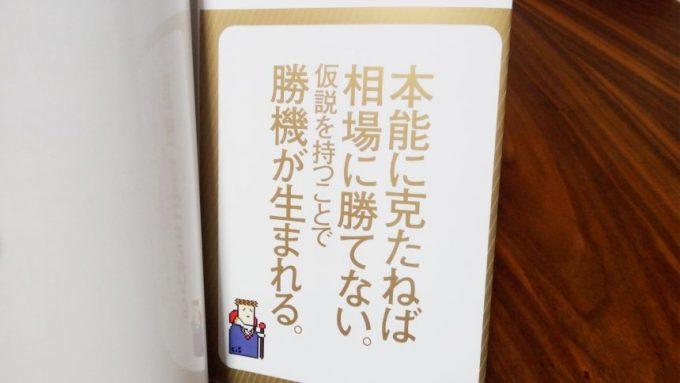 本の袖に書いてある格言