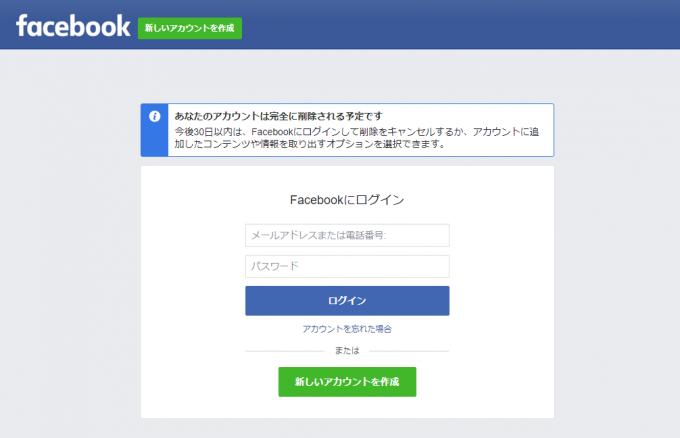 facebookアカウント削除後の画面