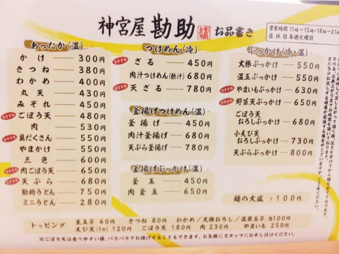 神宮屋勘助メニュー(2012年)