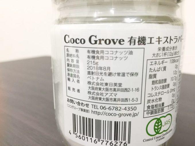 有機ココナッツオイル、Coco Groveの原材料表示