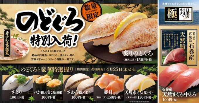 はま寿司フェアHP。のどぐろフェア
