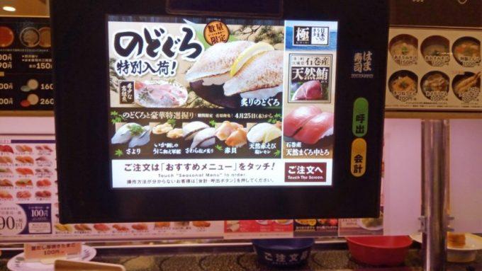 はま寿司のタッチパネル(カウンター)