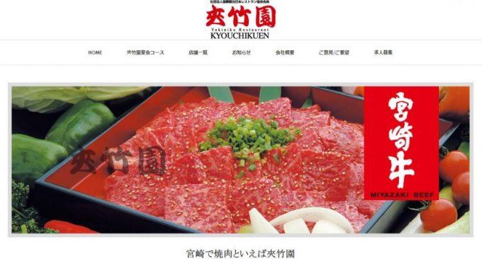 焼肉の夾竹園(きょうちくえん)HPキャプチャ