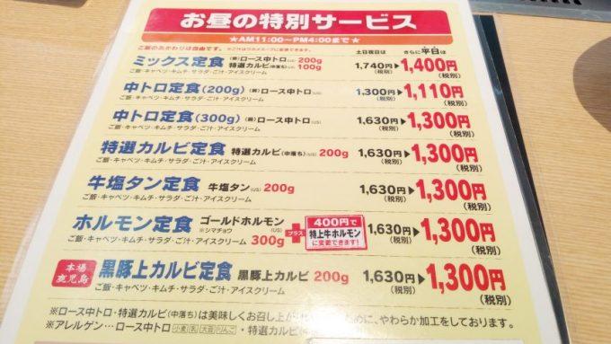 焼肉の夾竹園(きょうちくえん)通常ランチメニュー。平日は安い