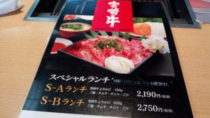 焼肉の夾竹園(きょうちくえん)宮崎牛スペシャルランチメニュー