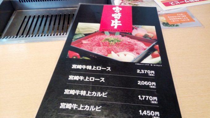 焼肉の夾竹園(きょうちくえん)宮崎牛メニュー