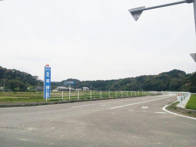 巨田神社への道路。大きく巨田神社と書かれた看板がある。