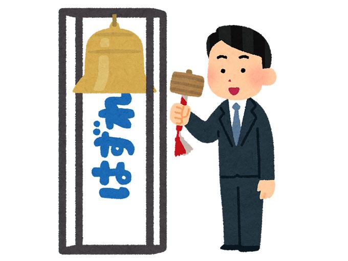 新規上場時の鐘を鳴らす男性のイラスト。鐘からはずれの文字がでている