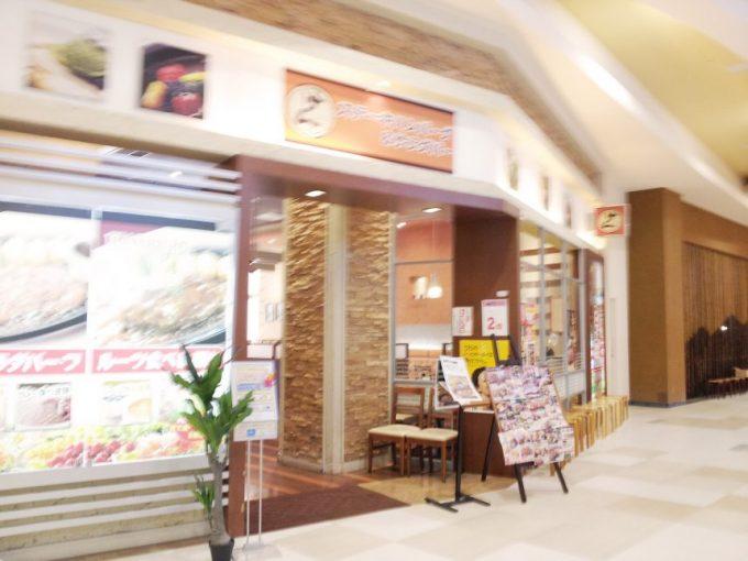 イオンモール宮崎の中にある、ステーキハンバーグけん