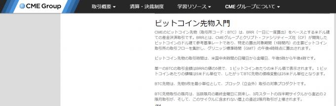 CME(日本)のビットコイン先物の説明