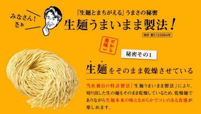 マルちゃん正麺の「生麺うまいまま製法」紹介ホームページ
