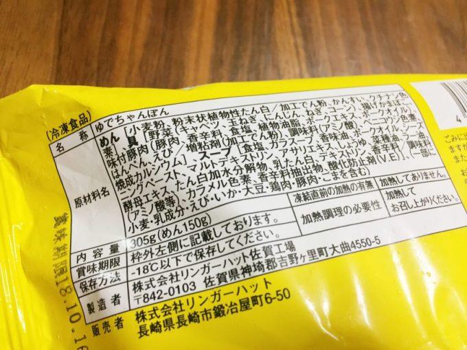 長崎ちゃんぽん冷凍食品原材料表示