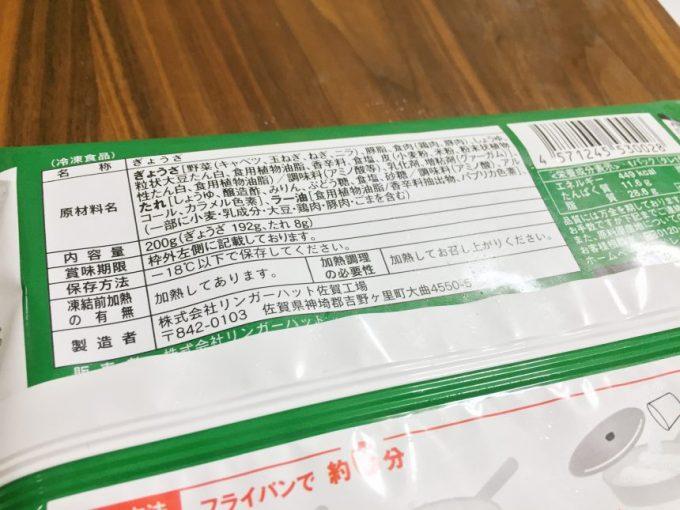 リンガーハット冷凍餃子の原材料表示