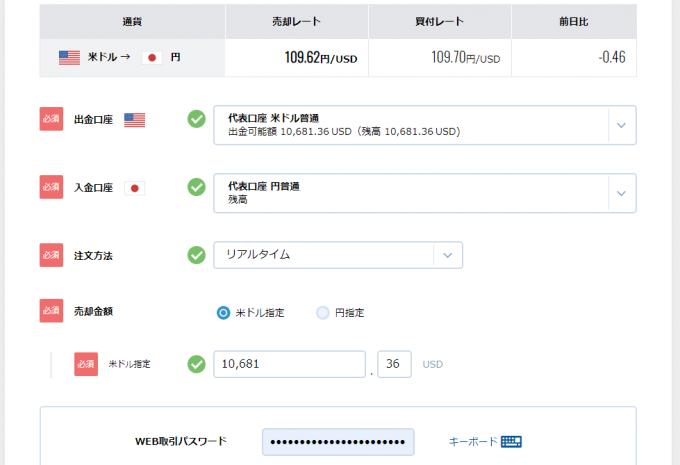 リアルタイム注文の画面