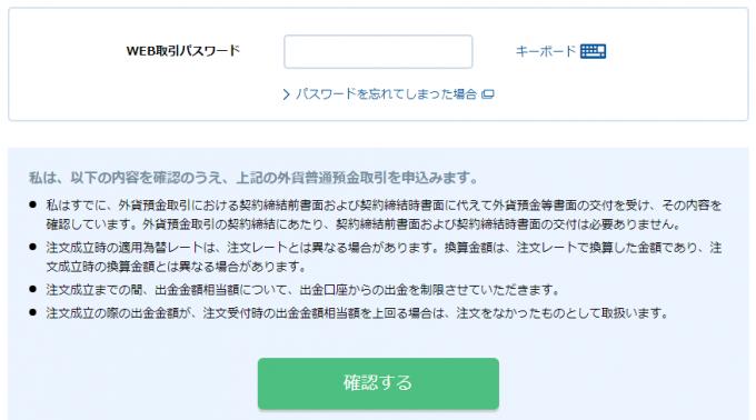 WEB取引入力画面と確認ボタン
