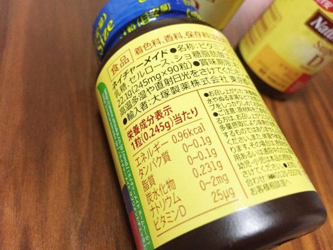 ネイチャーメイドのビタミンDの原材料表示