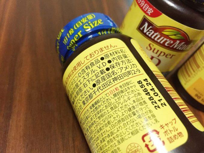 ネイチャーメイドのビタミンDの原材料表示2