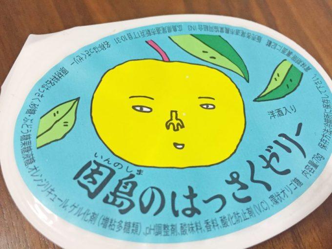 因島のはっさくゼリー。フタに描かれた独特のシュールな八朔イラストがおもしろい
