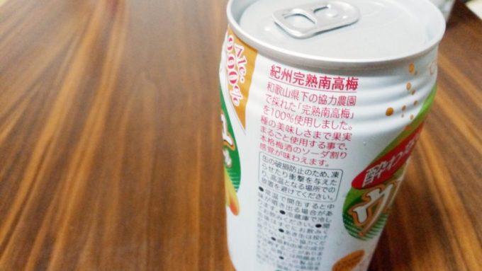 紀州完熟南高梅使用とかかれた缶