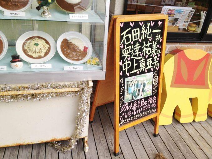 ルウの店頭の看板に石田純一・安達祐実・中上真亜子のテレビ番組の宣伝