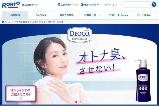 ロート製薬ウェブサイト、デオコのページ