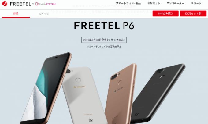 FREETEl P6公式ホームページ