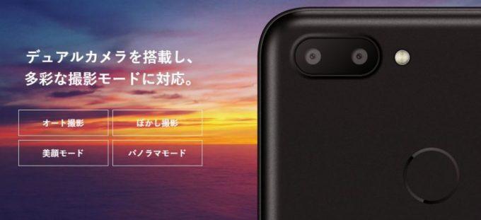 freetel p6のカメラ紹介