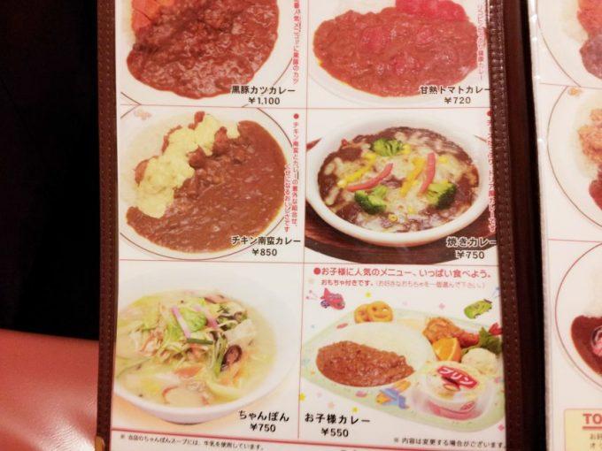 宮崎名物チキン南蛮カレーなどのメニューもあり
