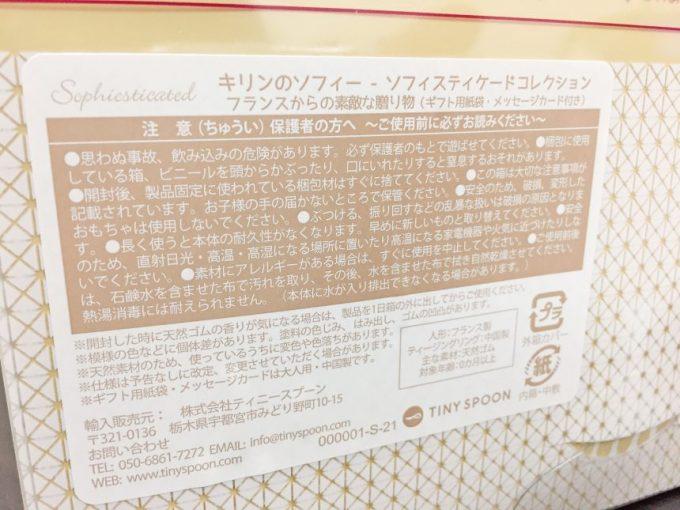 キリンのソフィー商品説明文