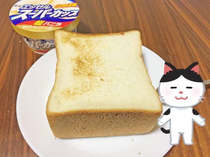 こんがりやけた食パン(耳じゃないほう)