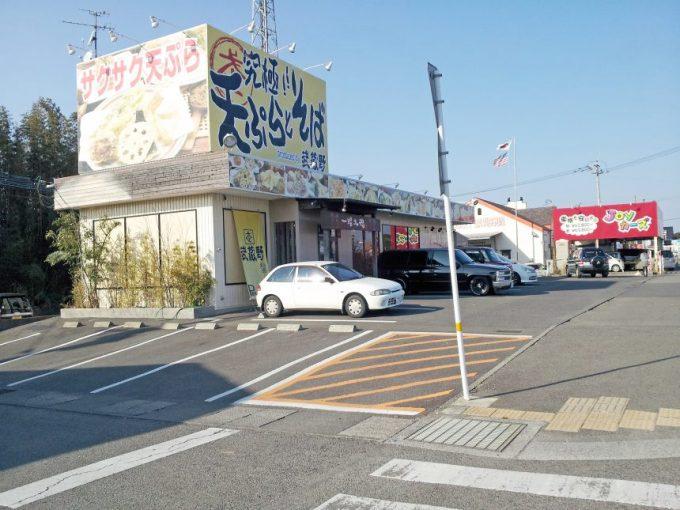 武蔵野天ぷら道場店舗外観