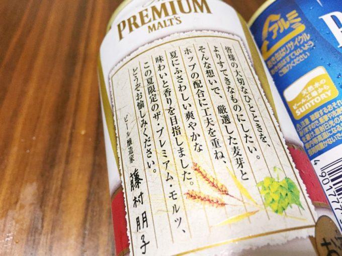 プレミアムモルツ限定醸造(白)醸造家か贈り物のラベル