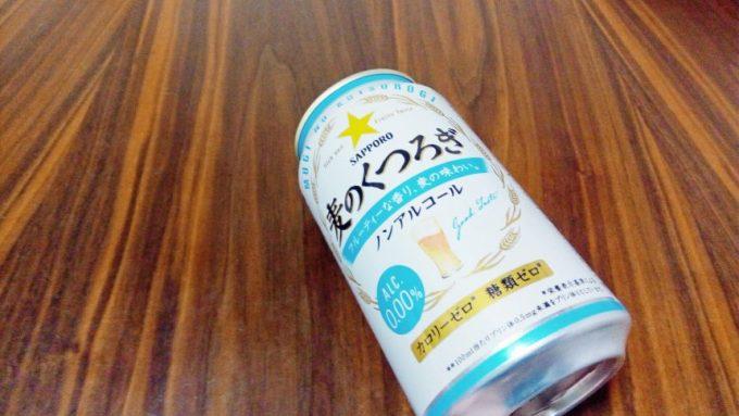 サッポロ麦のくつろぎノンアルコールビール