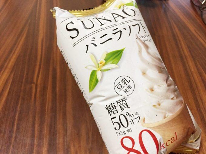豆乳使用糖質50%オフのソフトクリーム、SUNAO