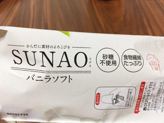SUNAO(スナオ)、砂糖不使用、食物繊維たっぷり