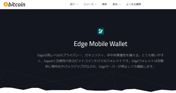 bitcoin.orgのedge wallet 紹介ページ