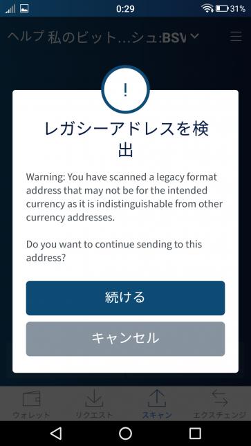 BSVを仮想通貨取引所に送ろうとしたところ表示されたメッセージ。「レガシーアドレスを検出」。