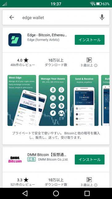 edge wallet のアプリ紹介画面。iOSとアンドロイド版。